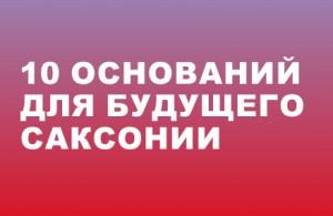 10-Gründe-Russisch